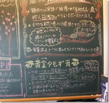 黄金タモギ茸をスローフードで有名なレストランでも使って頂いております。