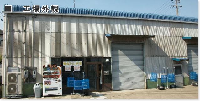 黄金タモギ茸の栽培工場の外観です。信長きのこ園。愛知県刈谷市一ツ木町7丁目5-7