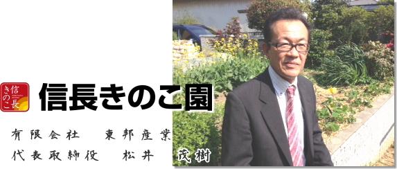 信長きのこ園./有限会社 東邦産業